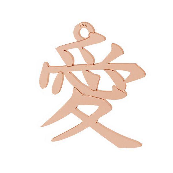 Chiński znak miłości zawieszka, srebro próby 925, LKM-2102 - 0,50